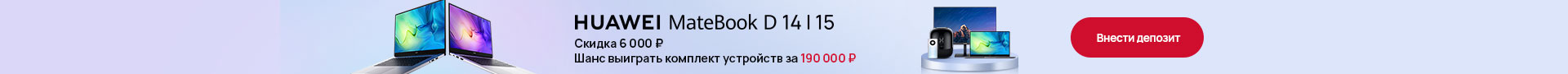 Matebook D14/D15