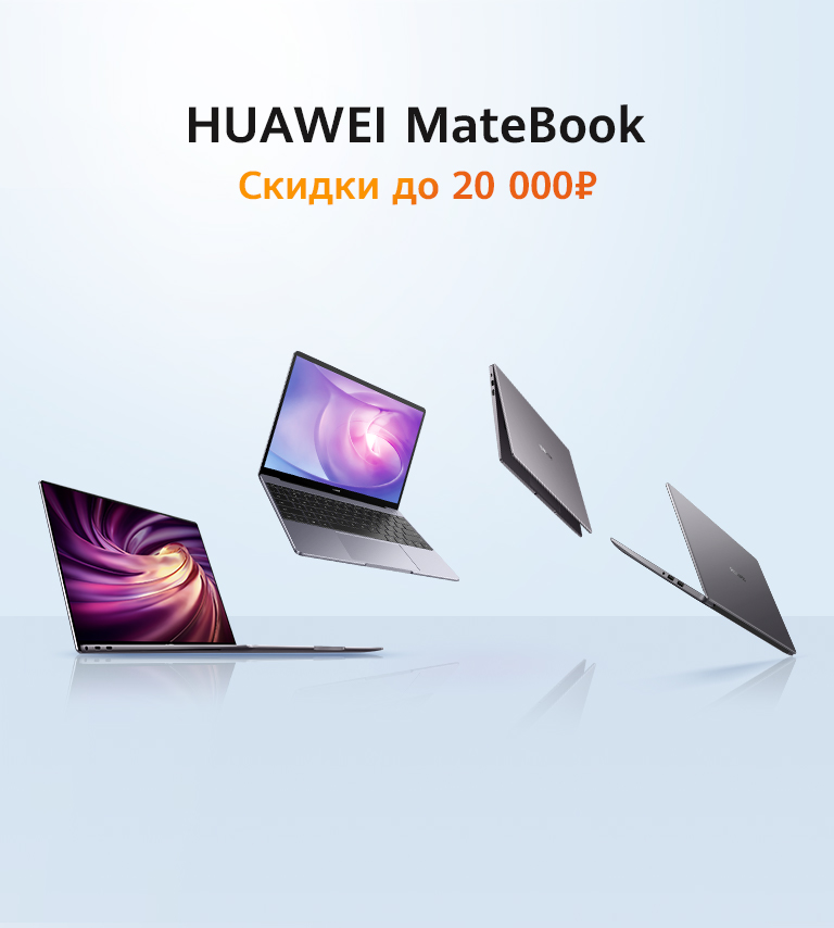 HUAWEI MateBooks