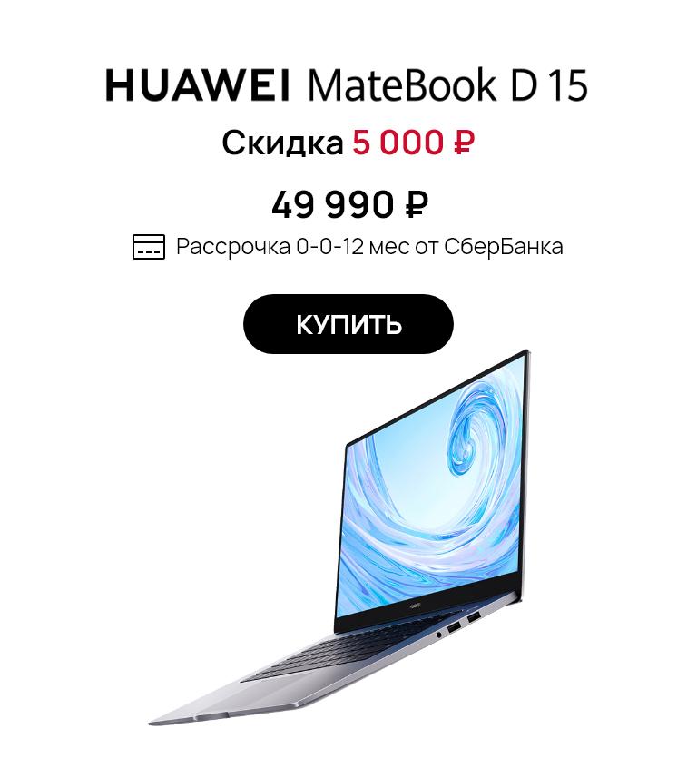 MateBook D15 i3